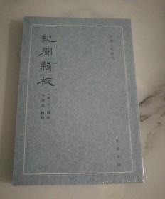 纪闻辑校(古体小说丛刊)