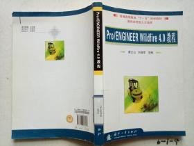 Pro/ENGINEER Wildfire 4.0教程
