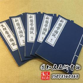 新医学图说(卷一、二、三、四)生理解剖图共5册 线装中医学古书
