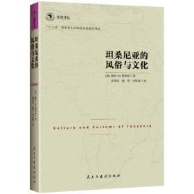 非洲译丛3:坦桑尼亚的风俗与文化
