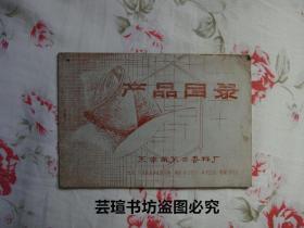 天津市第二香料厂产品目录(横32开,油印本,单面印刷,23页)