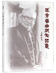 王秀春曲艺作品集