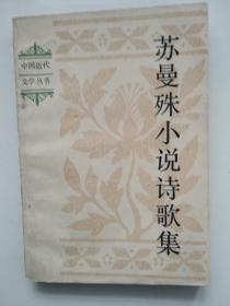 苏曼殊小说诗歌集