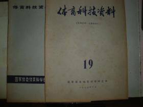 体育科技资料2册(1973十,1974一)合售