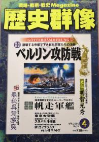 战略。战术。战史Magazine《历史群像》2005.APR. NO.70