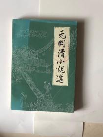 元明清小说选