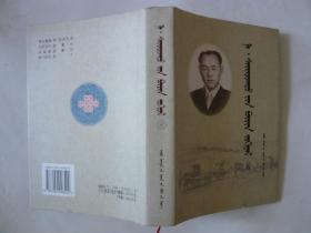 纳 赛音朝克图全集 第8卷 蒙文版 精装本