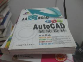 从零起步:新手学AutoCAD辅助设计