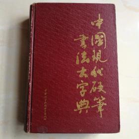 中国现代硬笔书法大字典