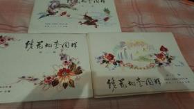 绣花枕套图样(第一集、第二集、第三集)三集同售