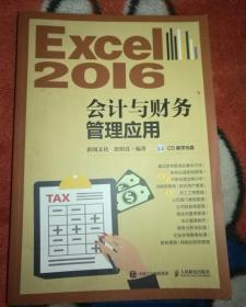 正版库存  Excel 2016 会计与财务管理应用 9787115472069 (没有光盘了)