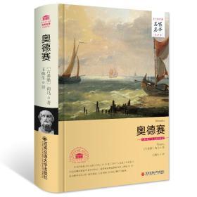 外国文学经典·名家名译(全译本) 奥德赛