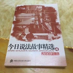 今日说法故事精选4(2009年版)