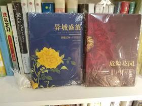 异域盛放:倾靡欧洲的中国植物