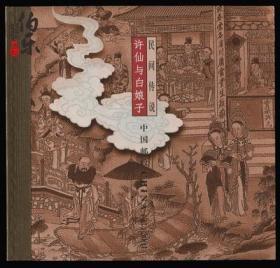 SB-21民间传说 许仙与白娘子小本票