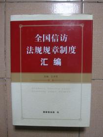 全国信访法规规章制度汇编