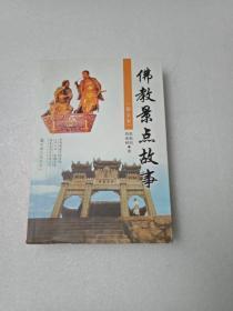 佛教景点故事