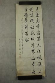 昭和十三年(1938年) 前清政府知事【孙多疆】 书法一件 包老包真  尺寸:97×36㎝