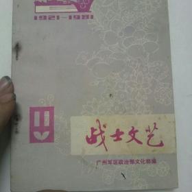 战士文艺(1981