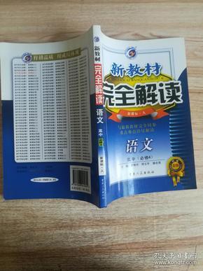 新教材完全解读:语文(高中必修2)(新课标人)(全新改版)
