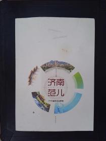 济南范儿:77个城市文化符号