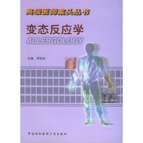 21世纪医师丛书:变态反应科分册