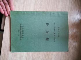 冶金工业部1997烧结(球团)会议论文集
