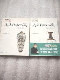 马未都说收藏·陶瓷篇(全两册)