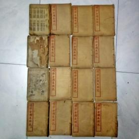 晚清或民国 增评全图石头记 线装16册全 120回 见图及描述