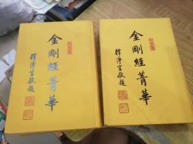 金刚经菁华(上下)(河北省佛协会出版)(4公斤)(品特好)