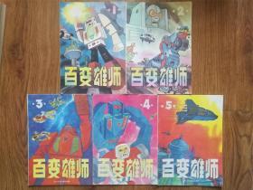 百变雄师(1-5册全)