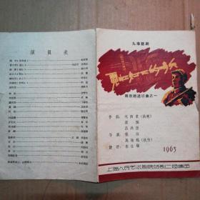 戏单 :(九场话剧) 霓虹灯下的哨兵(赵家彦主演)