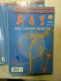 新医学  2003年1—12期 缺第8期(共11本)
