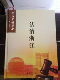 浙江手册丛书,法治浙江