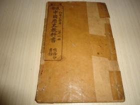 初等小学用*《最新中国历史教科书》* 第一册
