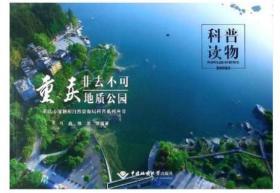 重庆非去不可地质公园 9787562543565 马磊 中国地质大学出版社