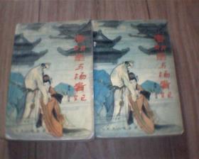 唐明皇与杨贵妃(上下册)