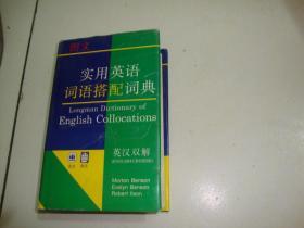 朗文实用英语词语搭配词典(英汉双解)