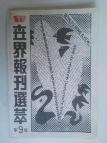 世界报刊选萃第9辑
