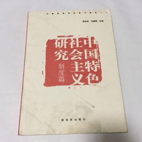 中国社会主义研究制度篇