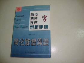 简化繁体异体字辨析手册
