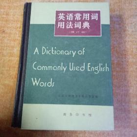 英语常用词用法词典:A Dictionary of Commonly Used English Words