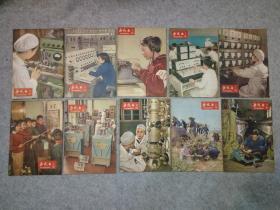无线电1965年 10本合售(1.2.3.4.5.6.7.10.11.12)