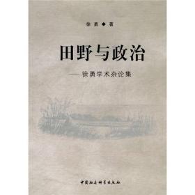 田野与政治:徐勇学术杂论集