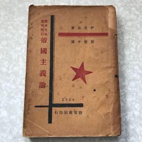 马列主义经典著作在中国的早期译本:资本主义最后阶段帝国主义论 王伯祥签赠本