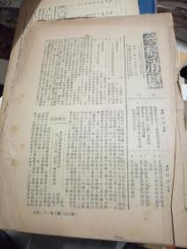 中华民国1938年  参考消息    国共内战后期内大部分都是国军残余部队撤退消息,420-429  9期合售  内有筹备建国等新闻