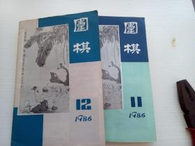 围棋(1986年第11-12期,两册合售)