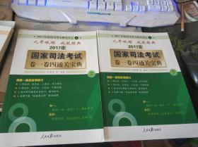2017国家司法考试卷一卷四通关宝典(上下册)