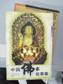 特价~中国佛家故事集9787806183243