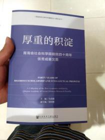 厚重的积淀:青海省社会科学院建院四十周年优秀成果文集